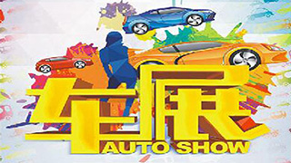 2019蚌埠第二十三届汽车博览会